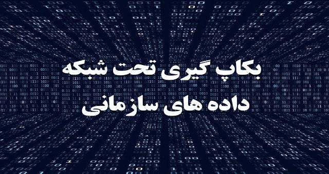 بکاپ گیری تحت شبکه reasons of backup